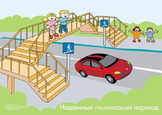 Картинки по правилам поведения на дороге для детей
