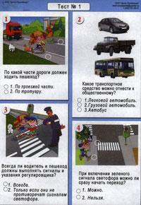 Презентация По Пдд Для Дошкольников