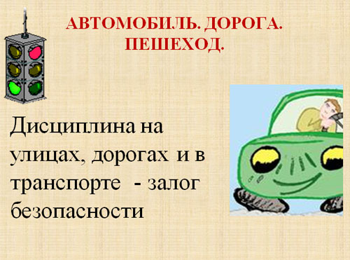 http://www.propaganda-bdd.ru/images/image/present/pres3.jpg